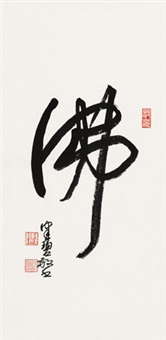"""行书""""佛"""" 镜心 水墨纸本 by chen peiqiu"""