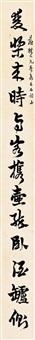 行书十三言联 (二轴) (couplet) by luo dunrong