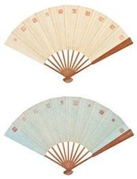 许修直藏印成扇 (一把) (recto-verso) by xu xiuzhi