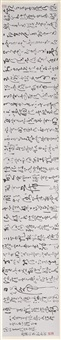 heart sutra in cursive script by lin yueheng