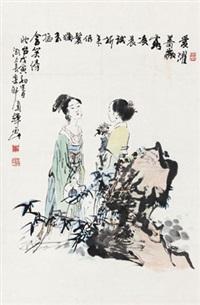 双美图 by liu guohui