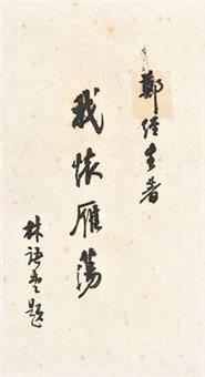 《我怀雁荡》书名 by lin yutang