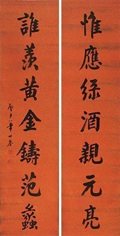 行书七言联 (couplet) by hua shikui
