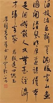 行书 (一轴) by liang shiqiu