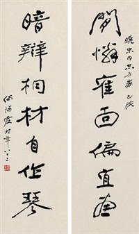 行书七言联 立轴 水墨纸本 by he haixia
