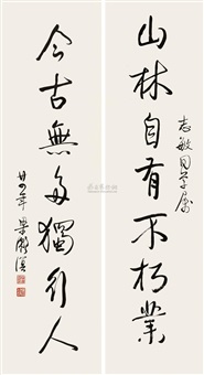 行书七言联 (couplet) by liang shuming