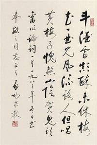行书论句 立轴 水墨纸本 by qi gong