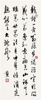 行书诗 by deng sanmu