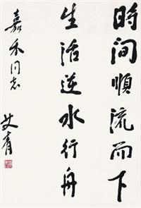 行书六言联 镜心 水墨纸本 by ai qing