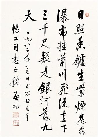 楷书 (一轴) by qi gong
