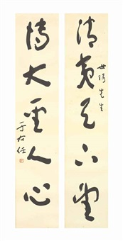 five-character couplet in running script by yu youren