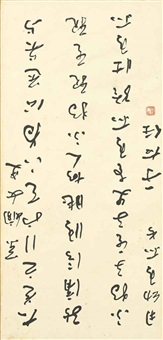 calligraphy in running script by yu youren