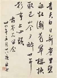 poem in running script by liu yazi
