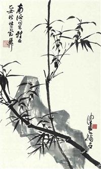 bamboo and rock by xie zhiliu and chen peiqiu
