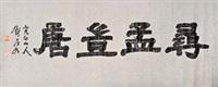 隶书 (一张) by deng shiru