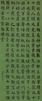 楷书杜甫诗 (calligraphy) by xu huifeng
