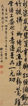行书自作诗 (calligraphy) by ling ruhuan