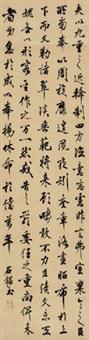 行书文论 (calligraphy) by shi yunyu