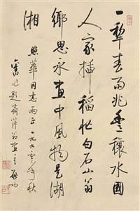 seven-character poem in running script by qi gong
