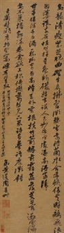 行书自作诗 (calligraphy) by huang daozhou
