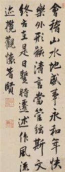 楷书 by emperor yongzheng