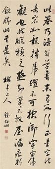 行书清·孙承泽《诸上座帖》语 (calligraphy) by qian bojiong