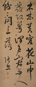 五言诗 by zhang zhao