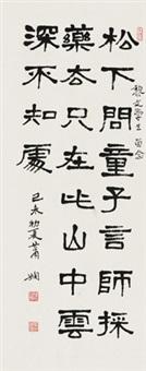 隶书古诗 by xiao xian