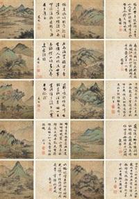 山水 (album of 10) by shen zhou