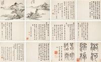 潞河春明册 (album of 2) by dong gao