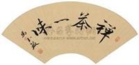 """行楷""""禅茶一味"""" by ma yumin"""