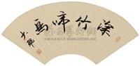 """行楷""""深竹啼鸟"""" by ma yumin"""