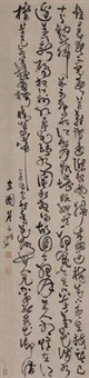 草书 by zhan jingfeng