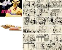 王纲臣 封锁线上的交易 连环画原稿(全) (original work of the comic book strip at blockade) (set of 158; + cover) by xu donglin