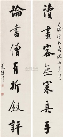 untitled couplet by chen mian