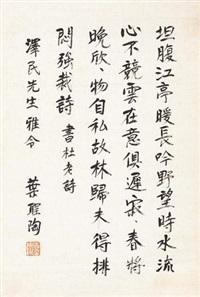 书法五言诗句 by ye shengtao