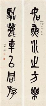 石鼓文六言联 (couplet) by xiao xian