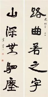 五言联 (couplet) by xiao xian