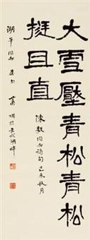 陈毅诗《青松》 by xiao xian