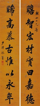 金笺八言联 立轴 水墨纸本 (couplet) by lin zexu