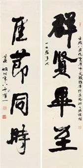 四言联 (couplet) by xiao xian