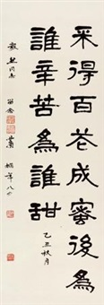 罗隐诗《蜂》 by xiao xian