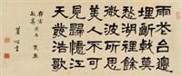 鲁迅诗《无题》 by xiao xian