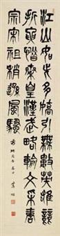 石鼓文毛泽东诗词 by xiao xian
