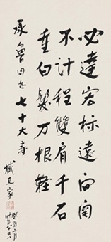 行书五言诗 by zang kejia