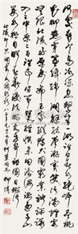 行书 (calligraphy) by liu qian