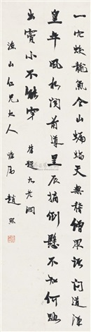 行书七言诗 calligraphy by zhao xi