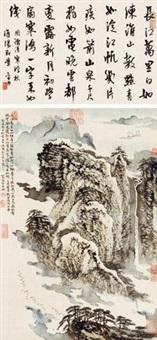 书画合璧 (2 works) by lin jiandan and yu jianhua
