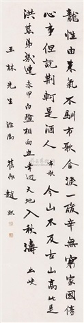 calligraphy by zhao xi