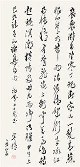 草书七言诗 by liang hancao